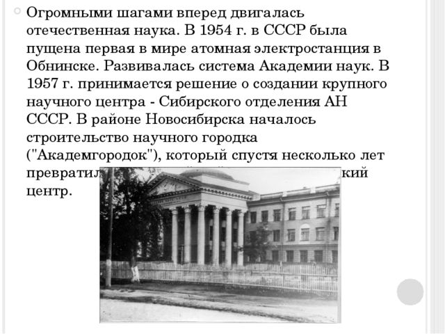 Огромными шагами вперед двигалась отечественная наука. В 1954 г. в СССР была...