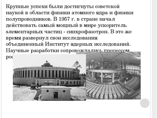 Крупные успехи были достигнуты советской наукой в области физики атомного яд...