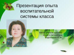 Презентация опыта воспитательной системы класса Автор: учитель русского языка