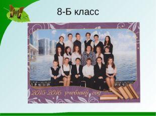 8-Б класс