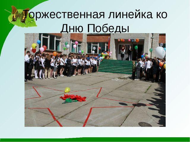 Торжественная линейка ко Дню Победы