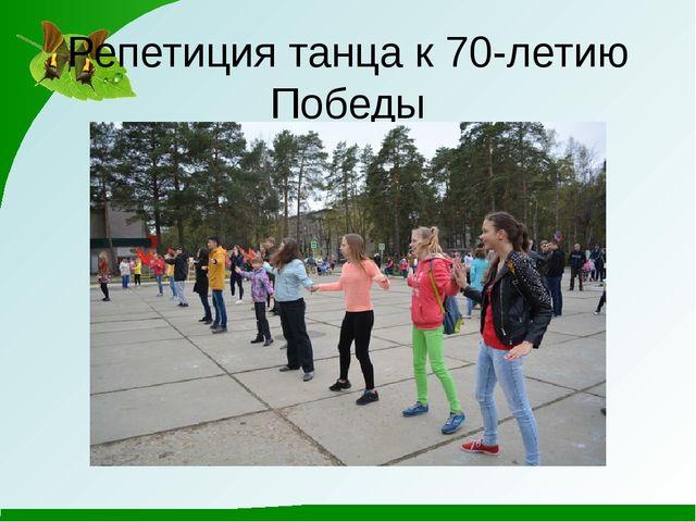 Репетиция танца к 70-летию Победы