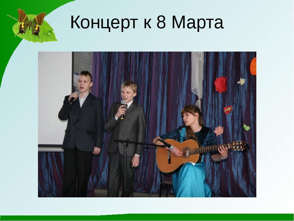 Концерт к 8 Марта