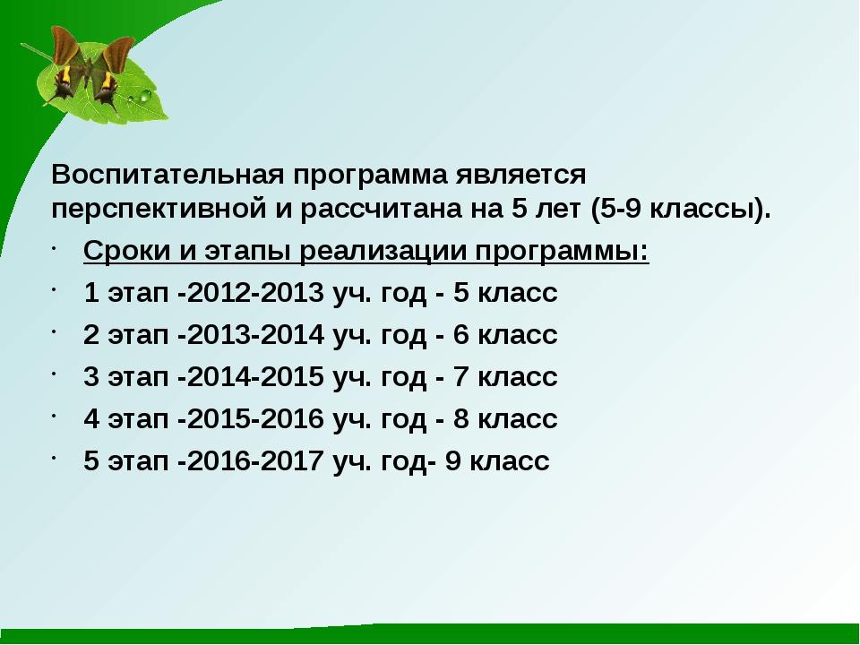Воспитательная программа является перспективной и рассчитана на 5 лет (5-9 кл...