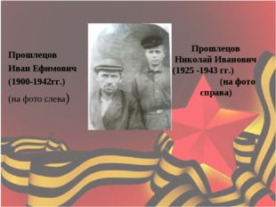 Прошлецов Николай Иванович (1925 -1943 гг.) (на фото справа) Прошлецов Иван Е