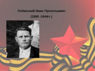 Лобинский Иван Прокопьевич (1898 -1944гг.)