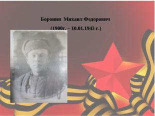Боронин Михаил Федорович (1900г. – 10.01.1943 г.)