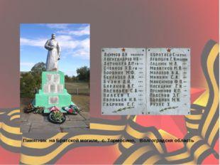 Памятник на Братской могиле, с. Тормосино, Волгоградскя область
