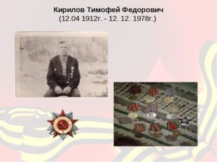 Кирилов Тимофей Федорович (12.04 1912г. - 12. 12. 1978г.)