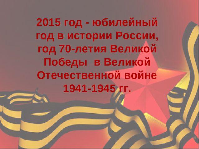 2015 год - юбилейный год в истории России, год 70-летия Великой Победы в Вел...