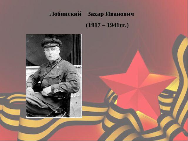 Лобинский Захар Иванович (1917 – 1941гг.)