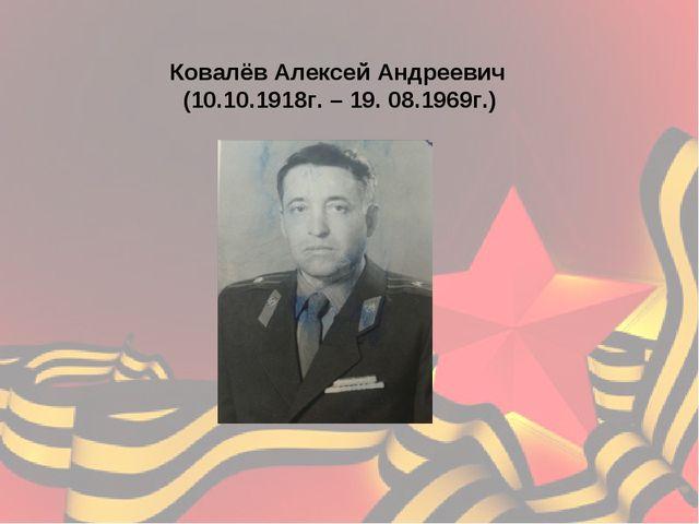 Ковалёв Алексей Андреевич (10.10.1918г. – 19. 08.1969г.)