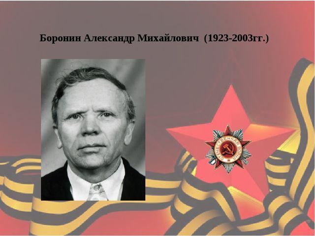 Боронин Александр Михайлович (1923-2003гг.)