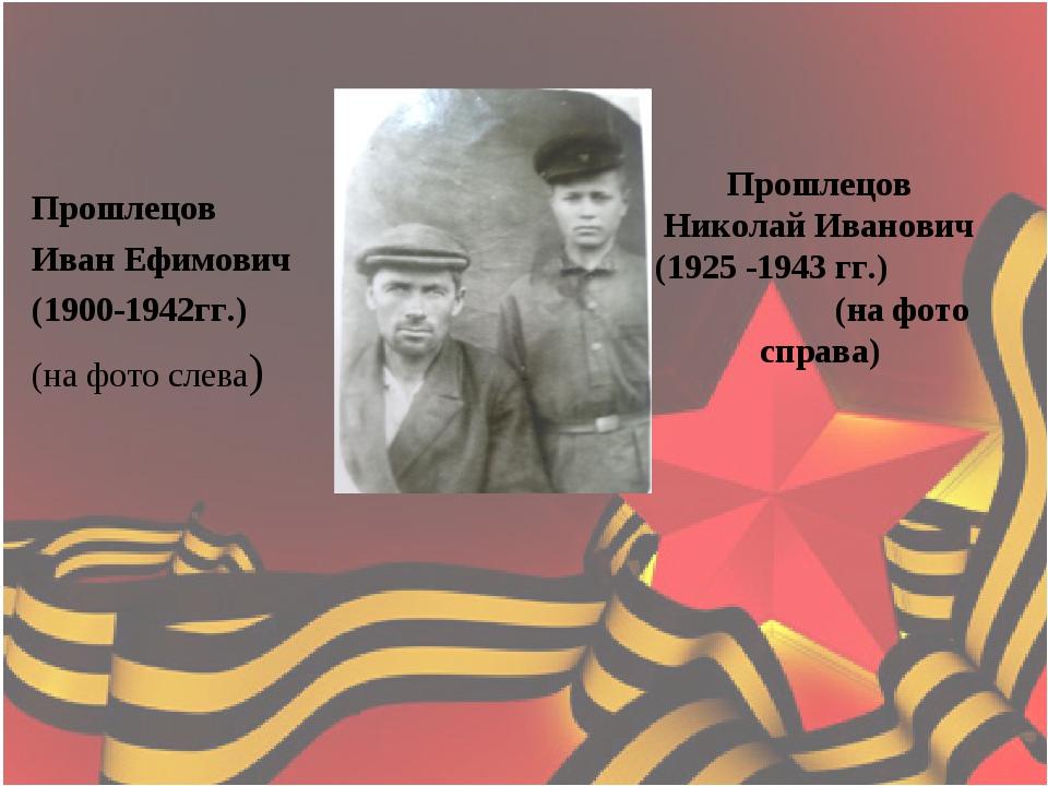 Прошлецов Николай Иванович (1925 -1943 гг.) (на фото справа) Прошлецов Иван Е...