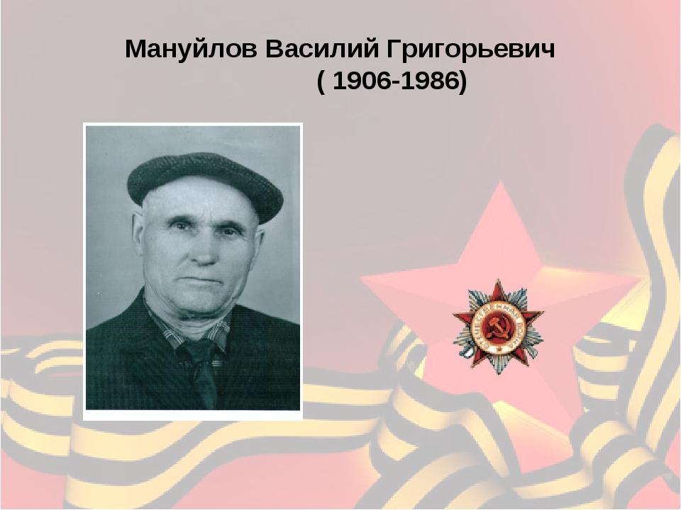 Мануйлов Василий Григорьевич ( 1906-1986)