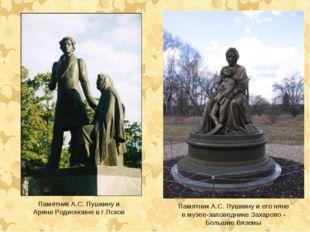 Памятник А.С. Пушкину и его няне в музее-заповеднике Захарово - Большие Вязем