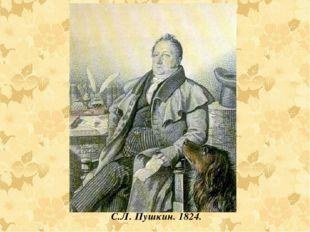 С.Л. Пушкин. 1824.