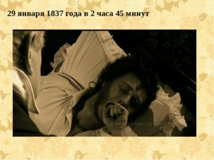 29 января 1837 года в 2 часа 45 минут