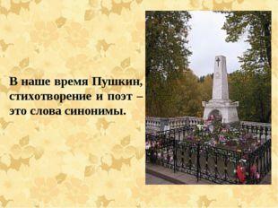В наше время Пушкин, стихотворение и поэт – это слова синонимы.