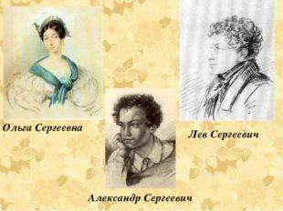 Ольга Сергеевна Лев Сергеевич Александр Сергеевич
