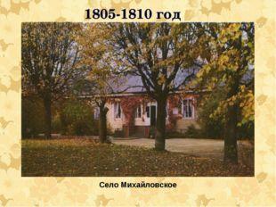 1805-1810 год Село Михайловское