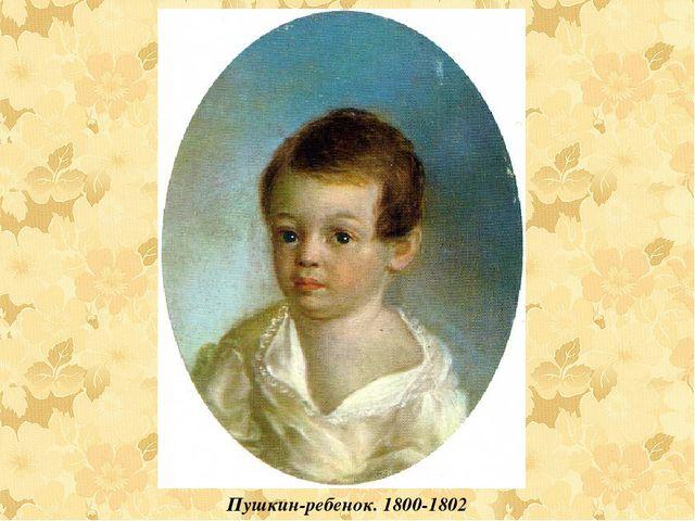 Пушкин-ребенок. 1800-1802
