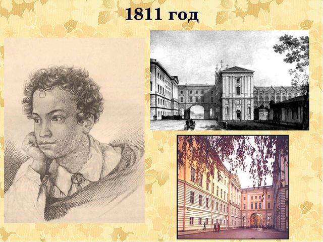 1811 год
