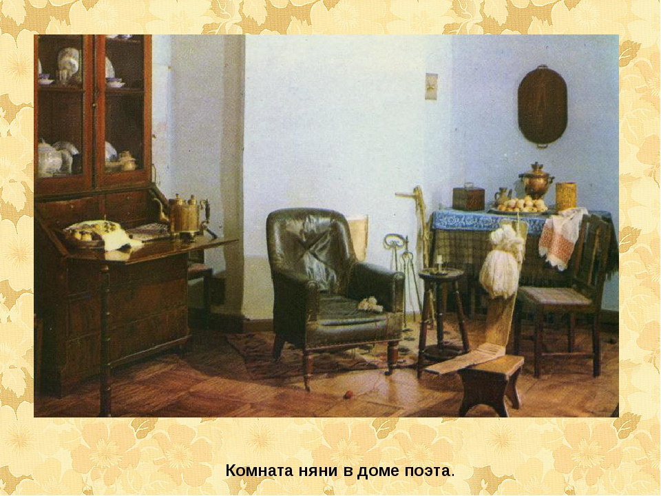 Комната няни в доме поэта.