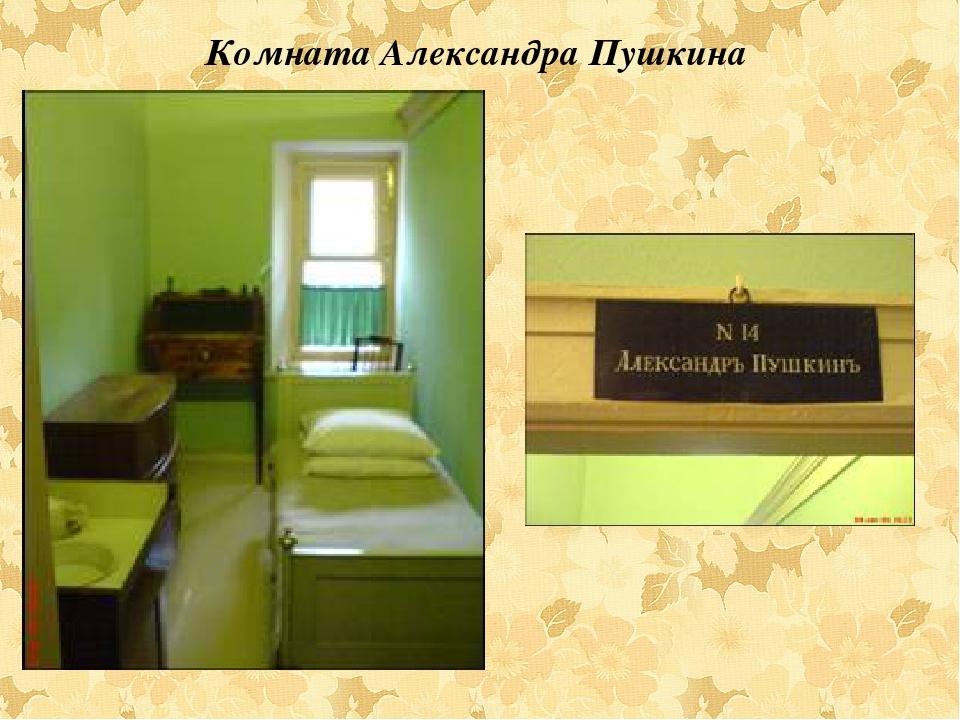 Комната Александра Пушкина