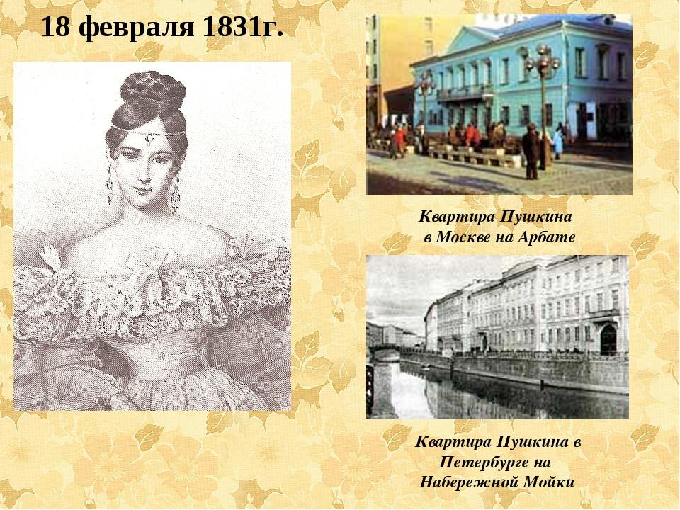 18 февраля 1831г. Квартира Пушкина в Москве на Арбате Квартира Пушкина в Пете...