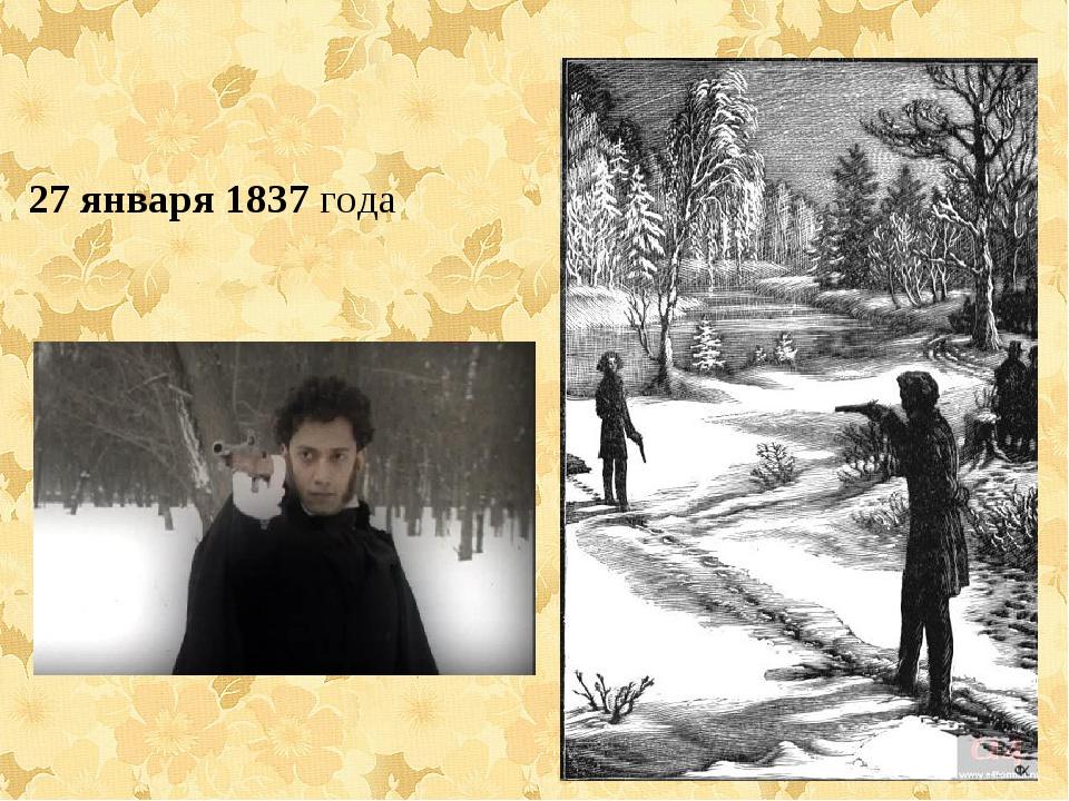 27 января 1837 года