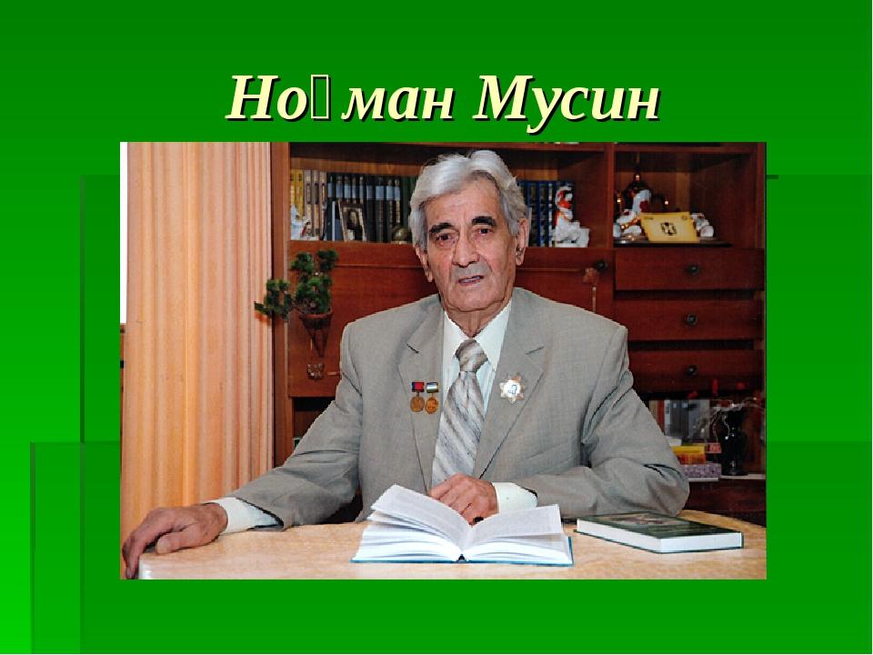 Ноғман Мусин