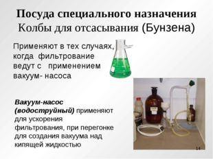 Посуда специального назначения Колбы для отсасывания (Бунзена) Применяют в те