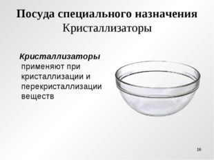 Посуда специального назначения Кристаллизаторы Кристаллизаторы применяют при