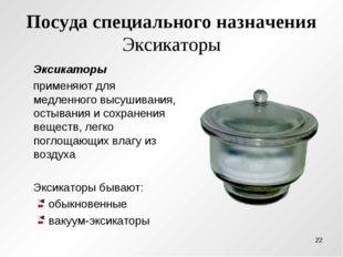 Посуда специального назначения Эксикаторы Эксикаторы применяют для медленного