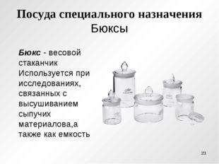 Посуда специального назначения Бюксы Бюкс - весовой стаканчик Используется пр