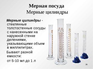 Мерная посуда Мерные цилиндры Мерные цилиндры - стеклянные толстостенные сосу