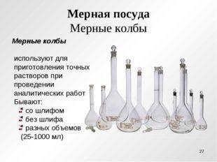 Мерная посуда Мерные колбы Мерные колбы используют для приготовления точных р