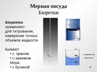 Мерная посуда Бюретки Бюретки применяют для титрования, измерения точных объе