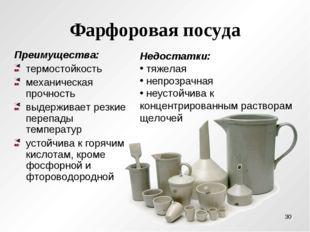 Фарфоровая посуда Преимущества: термостойкость механическая прочность выдержи