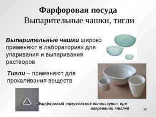 Фарфоровая посуда Выпарительные чашки, тигли Выпарительные чашки широко приме