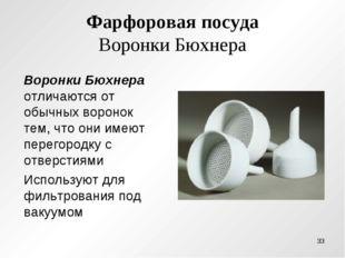 Фарфоровая посуда Воронки Бюхнера Воронки Бюхнера отличаются от обычных ворон
