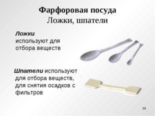 Фарфоровая посуда Ложки, шпатели Шпатели используют для отбора веществ, для с