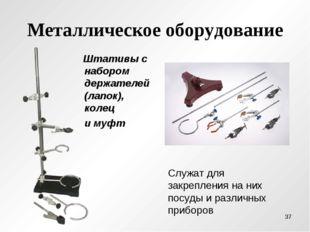 Металлическое оборудование Штативы с набором держателей (лапок), колец и муфт