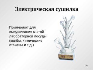 Электрическая сушилка Применяют для высушивания мытой лабораторной посуды (ко