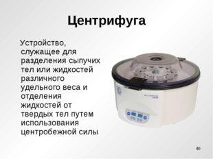Центрифуга Устройство, служащее для разделения сыпучих тел или жидкостей разл