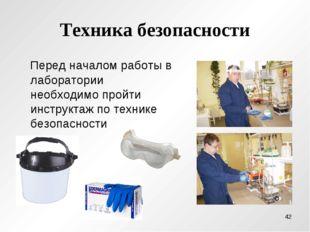 Техника безопасности Перед началом работы в лаборатории необходимо пройти инс