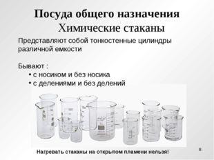 Посуда общего назначения Химические стаканы Представляют собой тонкостенные ц