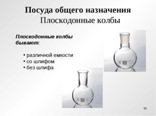 Посуда общего назначения Плоскодонные колбы Плоскодонные колбы бывают: различ