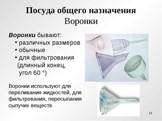 Посуда общего назначения Воронки Воронки бывают: различных размеров обычные д...